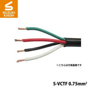 スズキ機工 パケットケーブル S-VCTF-0.75mm2-4C 100m [ボビン/巻き取り電線/電線収納/ケーブル収納/巻き取りケ−ブル]
