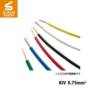 スズキ機工 パケットケーブル KIV-0.75mm2 PW-15仕様[ボビン/巻き取り電線/電線収納/ケーブル収納/巻き取りケ−ブル]