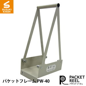 スズキ機工 パケットフレームPW-40 [ボビン/巻き取り電線/電線収納/ケーブル収納/巻き取りケ−ブル]