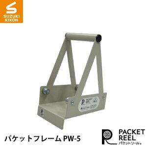 スズキ機工 パケットフレームPW-5 [ボビン/巻き取り電線/電線収納/ケーブル収納/巻き取りケ−ブル]