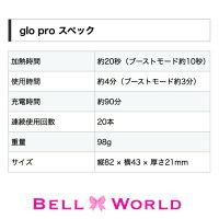 【あす楽配送】NEWglopro「グロー・プロ」《カラー2色新登場!》【新型・新品・正規品】電子タバコ加熱式タバコグロー(glo)本体グロープロ【製品登録不可商品です】