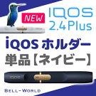 アイコスホルダーネイビー単品【正規品】【新品】iQOS2.4piusNAVY