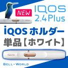 アイコスホルダーホワイト単品【正規品】【新品】iQOS2.4pius