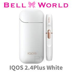 アイコス2.4 アイコス 本体(ホワイト)新品 2.4 plus 本体 キット iQOS WHITE アイコス 3 IQOS 3 アイコス3 IQOS3 も絶賛発売中!