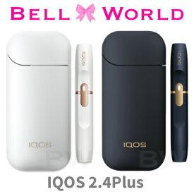 アイコス 2.4 本体(ネイビー・ホワイト)新品 2.4 plus 本体 キット iQOS NAVY アイコス 3 IQOS 3 アイコス3 IQOS3 も絶賛発売中!