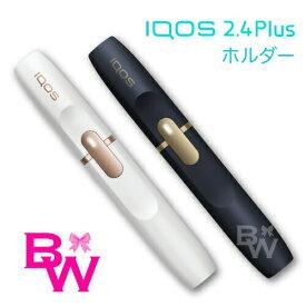 【あす楽配送】アイコス2.4plus ホルダー(ホワイト・ネイビー) 単品・正規品【新品】iQOS 2.4plus アイコス 2.4 plus