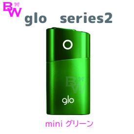 【新色・グリーン入荷!】】glo series2 miniグリーン グローグロー2 電子タバコ《限定カラー新登場!》【新型・新品・正規品】グロー2 本体【送料無料】