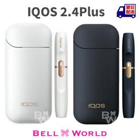 アイコス2.4 本体(ネイビー・ホワイト)新品 2.4 plus 本体 キット iQOS NAVY アイコス 3 IQOS 3 アイコス3 IQOS3 も絶賛発売中!