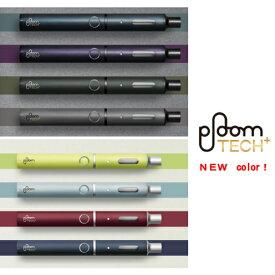プルームテックプラス《新色》ploomtech+ プルームプラス《新型》電子タバコ 最新型【新品】プルームテック プルーム+ プルーム・テック・プラス プルーム