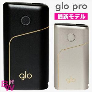 NEW glo pro 「グロー・プロ」《カラー2色新登場!》【新型・新品・正規品】 電子タバコ 加熱式タバコ グロー(glo)本体 グロー プロ【製品登録不可商品です】