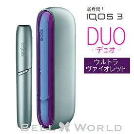アイコス3 duo 2020 新色登場 ウルトラヴァイオレット【最新型】【数量限定カラー】 アイコス3デュオ アイコス 3 DUO IQOS アイコス3 デュオ IQOS3 最新モデル 2本連続使用が可能なIQOS 3 DUO 最新版【製品登録不可商品】