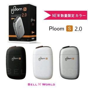 プルームエス 2.0 プルームS (Ploom S 2.0) 数量限定カラー プルーム・テック・エス 2.0 プルーム テック エス加熱式たばこ電子タバコ発売!プルーム S Ploom S 正規品 (未開封)プルーム 加熱式た