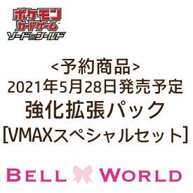 ポケモンカードゲーム ソード&シールド 【VMAXスペシャルセット】 イーブイヒーローズ BOX 4521329306551 発売日予定日5月28日 発売日より5営業日以内に順次発送。