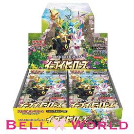 ポケモンカードゲーム ソード&シールド 強化拡張パック【イーブイヒーローズ】 BOX 4521329306513 発売日予定日5月28日 発売日より7営業日以内に順次発送。