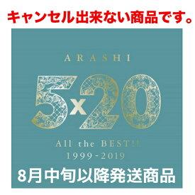 嵐「2」5×20 ベストアルバム【初回限定版/2】(新品・正規品) 嵐 5×20 All the BEST!! 1999-2019 嵐 初回限定版