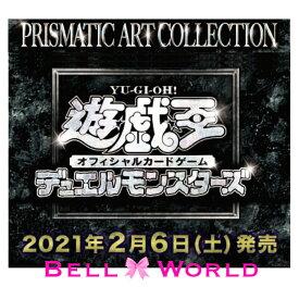 遊戯王 PRISMATIC ART COLLECTION 1BOX(15パック) デュエルモンスターズ prismatic art collection 遊戯王 OCG【発売予定日:2021年2月6日】発売予定日より5営業日に順次発送