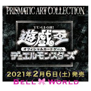 コナミ 遊戯王 デュエルモンスターズ PRISMATIC ART C...