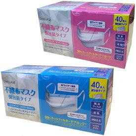不織布マスク PM2.5 99%カット 個包装タイプ 40枚入り(ふつう・小さめ)※サイズをお選びください。