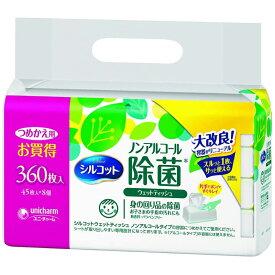 シルコット 除菌ウェットティッシュ ノンアルコールタイプ つめかえ用(45枚×8コ入)【シルコット】お子様の手指の汚れ拭きにもつかえる。ノンアルコールタイプの除菌ウェットティッシュ