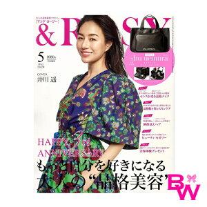 &ROSY アンドロージー《2020年5月号》 売り切れ必至! shu uemura [シュウ ウエムラ]メイクアップ 雑誌付録付