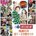 鬼滅の刃 コミック 1〜23巻セット 全巻 全巻セット 通常版 コミック 漫画 全巻 セット マンガ きめつのやいば(通常版…
