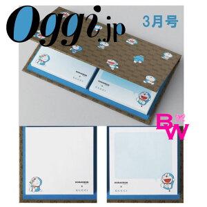 Oggi(オッジ) 2021年 3月号 雑誌付録ドラえもん×GUCCI メモパッド 2021/1/28 グッチ 豪華付録