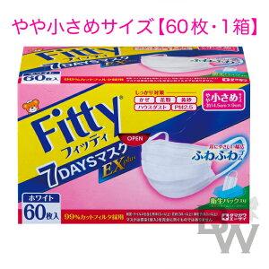 フィッティ 7DAYSマスク EX やや小さめサイズ 60枚入