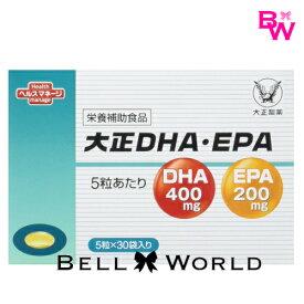 大正製薬 DHA・EPA【機能性表示食品】サプリメント