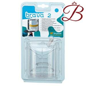 イタリアferplast社製 BRAVA 2 フラバ2 小鳥用 鳥かご専用 エサ入れ 新タイプ 回転式のエサ入れ 餌入れ 鳥 鳥用品