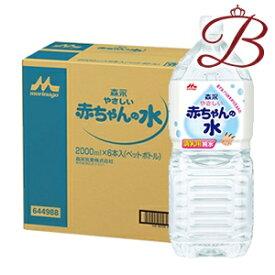森永乳業 やさしい赤ちゃんの水 2L×6本