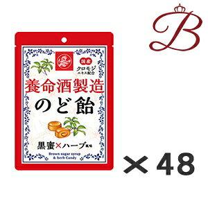 養命酒製造 のど飴 黒蜜×ハーブ風味 76g×48個