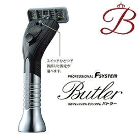 フェザー プロフェッショナル エフシステム バトラー PF-BT