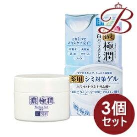【×3個】ロート製薬 肌ラボ 極潤 美白パーフェクトゲル 100g