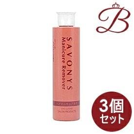 【×3個】菊星 サボニーズ マニキュアリムーバー 145mL
