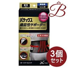 【×3個】パテックス 機能性サポーター 腰用 男性用 L 黒