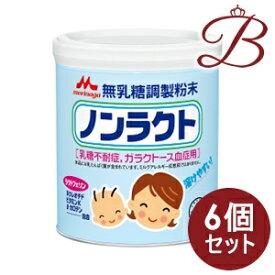 【×6個】森永乳業 ノンラクト 300g