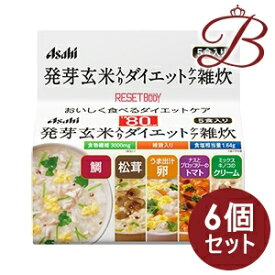【×6個】スリムアップスリム リセットボディ 発芽玄米入りダイエットケア雑炊 5食セット