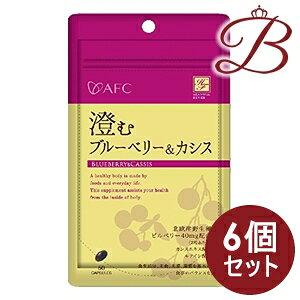 【×6個】ハートフルシリーズ 澄むブルーベリー&カシス