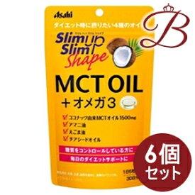 【×6個】アサヒ スリムアップスリムシェイプ MCT OIL+オメガ3 180粒(30日分)