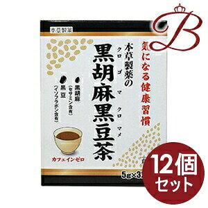【×12個】本草製薬の黒胡麻黒豆茶 5g×32包入
