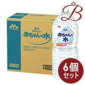 【×6個】森永乳業 やさしい赤ちゃんの水 2L×6本