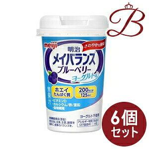 メイバランス Miniカップ ブルーベリーヨーグルト味 125ml×12本