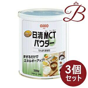 【×3個】日清オイリオ 日清MCT パウダー 250g 缶