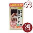 【×3個】ファイン 沖縄もろみ+納豆キナーゼ 270粒 (90日分)