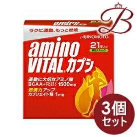 【×3個】味の素 アミノバイタル カプシ 21本入り