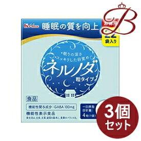 【×3個】ハウス ネルノダ 粒タイプ 22袋
