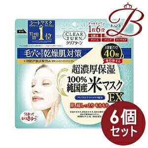 【×6個】コーセー クリアターン 純国産米マスク EX 40枚入