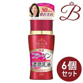 【×6個】コーセー グレイス ワン リッチモイスチュアミルク 130mL