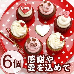 英国レシピカップケーキ ラブ スイート ボックス  バタークリーム レッドベルベット 【母の日・ギフト・誕生日・ケーキ・詰め合わせ】