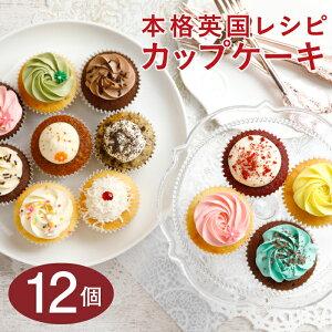 本格英国レシピ カップケーキおすすめアソート12種 12個  レギュラーサイズ バタークリーム 【誕生日・お祝い・アフタヌーンティー・ギフト・ケーキ ・詰め合わせ・セット・かわいい